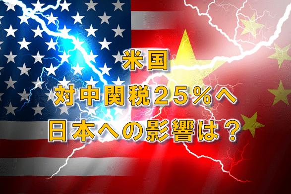 米国、対中関税25%へ 日本への影響は?