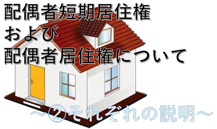 配偶者短期居住権および配偶者居住権について-②それぞれの説明