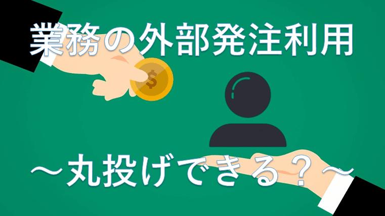 業務の外部発注利用~丸投げできる?~