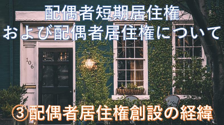 配偶者短期居住権および配偶者居住権について-③配偶者居住権創設の経緯