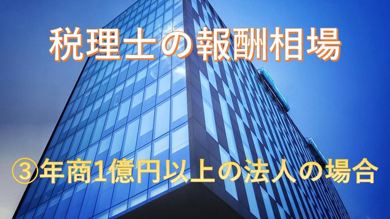 税理士の報酬相場-③年商1億円以上の法人の場合