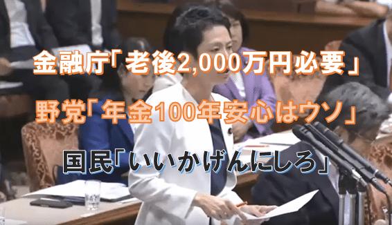 金融庁「老後2000万円必要」 蓮舫「年金100年安心はウソ」 国民「いいかげんにしろ」