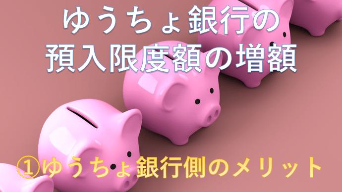 ゆうちょ銀行の預入限度額の増額-①ゆうちょ銀行側のメリット