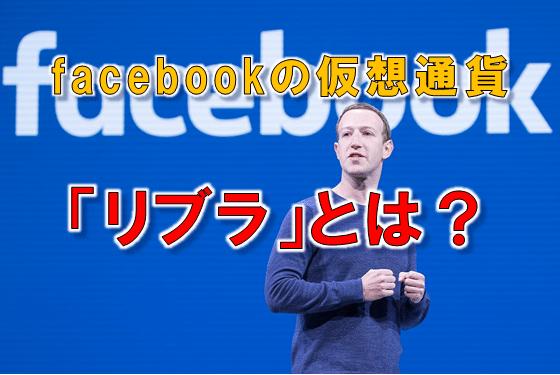 Facebookの仮想通貨「リブラ」とは?