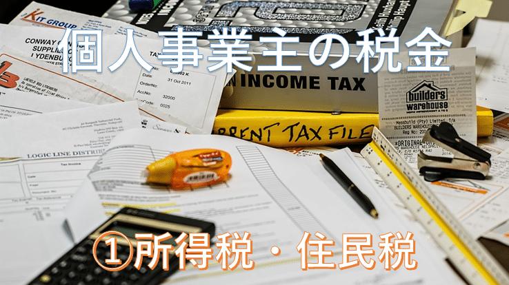 個人事業主の税金-①所得税・住民税