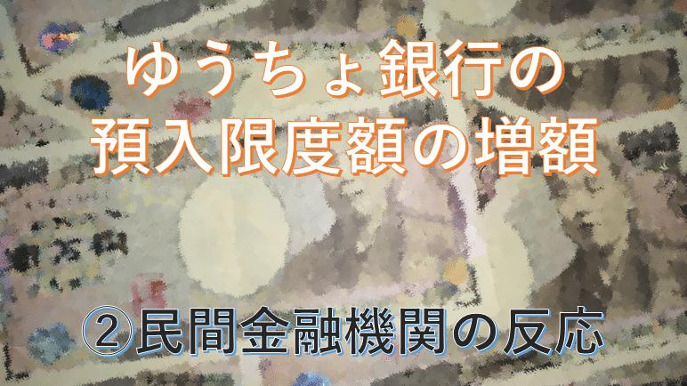 ゆうちょ銀行の預入限度額の増額-②民間金融機関の反応