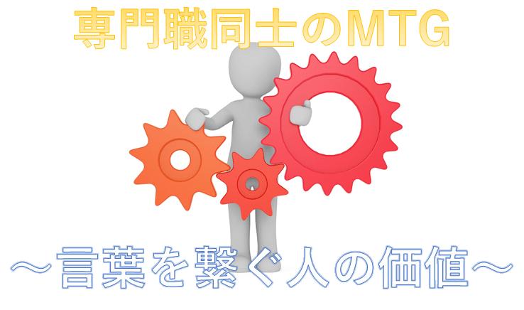 専門職同士のMTG~言葉を繋ぐ人の価値~