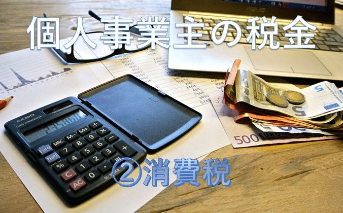個人事業主の税金-②消費税