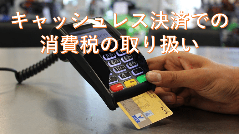 キャッシュレス決済での消費税の取り扱い
