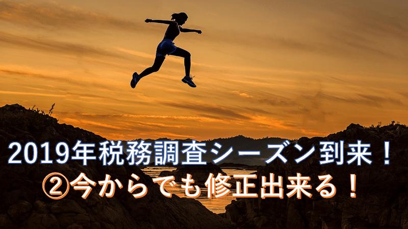 2019年税務調査シーズン到来!-②今からでも修正出来る!