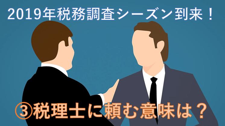 2019年税務調査シーズン到来!-③税理士に頼む意味は?