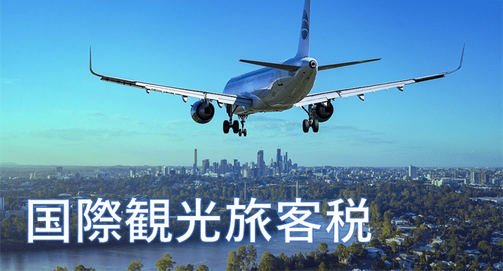 国際観光旅客税