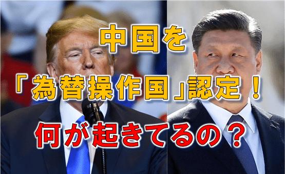 中国を為替操作国認定! 何が起きてるの?
