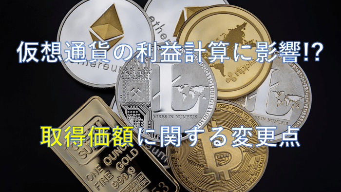 仮想通貨の利益計算に影響!? 取得価額に関する変更点!