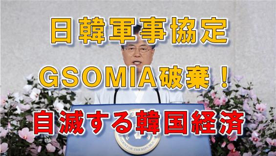 日韓軍事協定GSOMIA破棄! 自滅する韓国経済