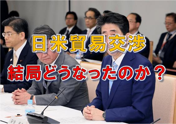 日米貿易交渉は結局どうなったのか?