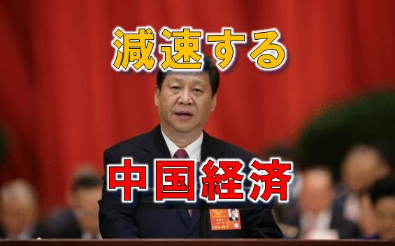 減速する中国経済