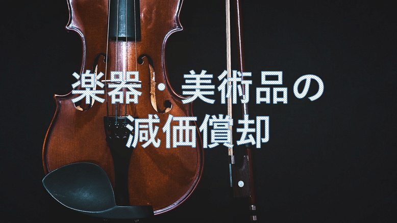 楽器・美術品の減価償却