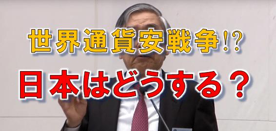 世界通貨安戦争!? 日本はどうする?