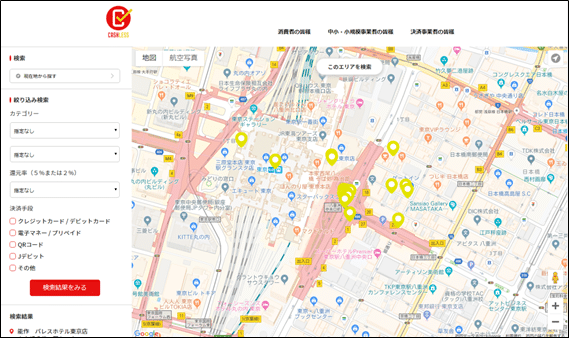 キャッシュレス消費者還元事業 MAP