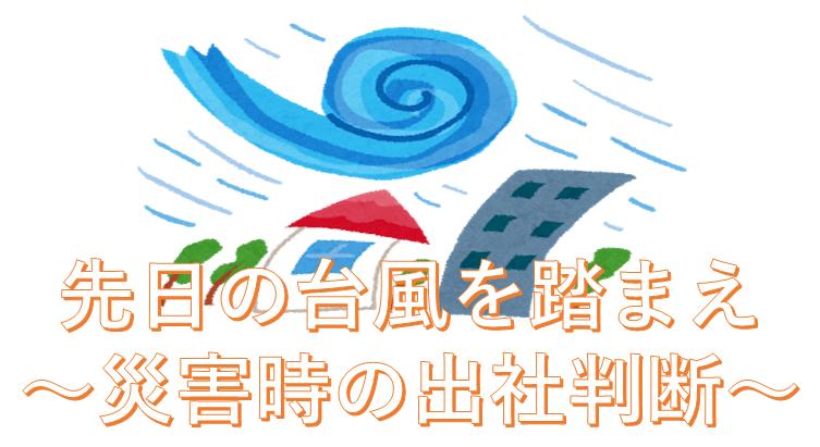 先日の台風を踏まえ~災害時の出社判断~