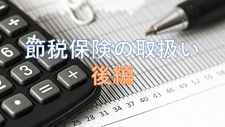 節税保険の取扱い:後編
