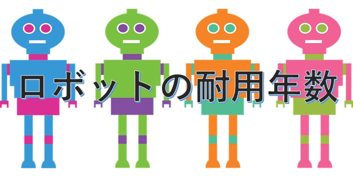 ロボットの耐用年数