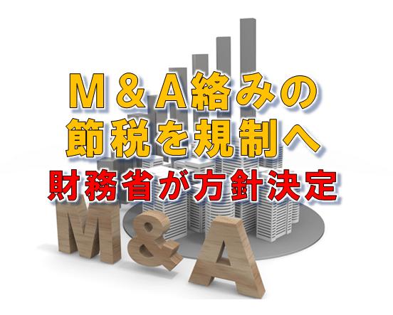 M&A絡みの節税を規制へ 財務省が方針決定