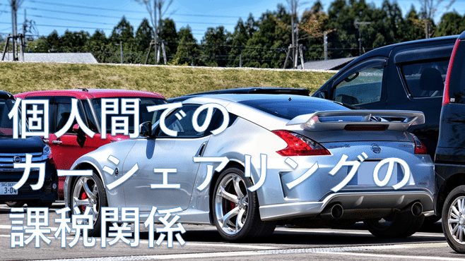 個人間でのカーシェアリングの課税関係