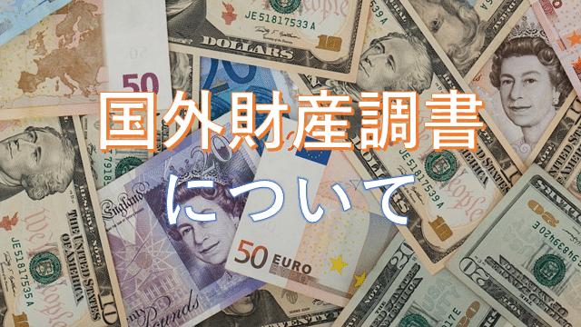 国外財産調書について
