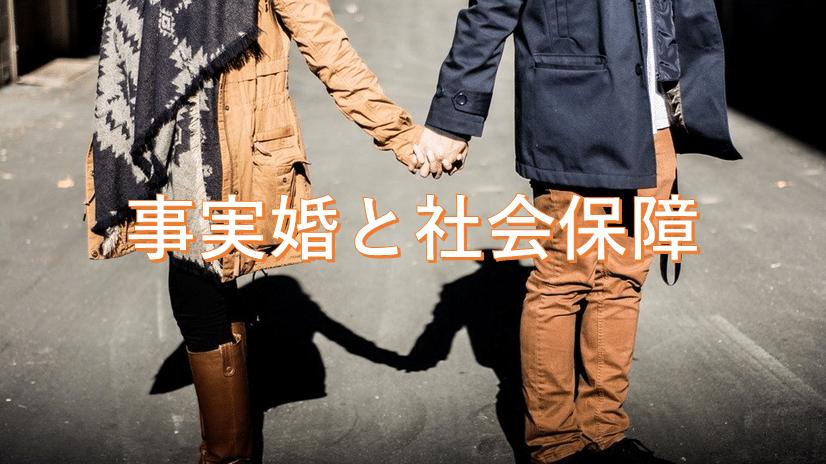 事実婚と社会保障