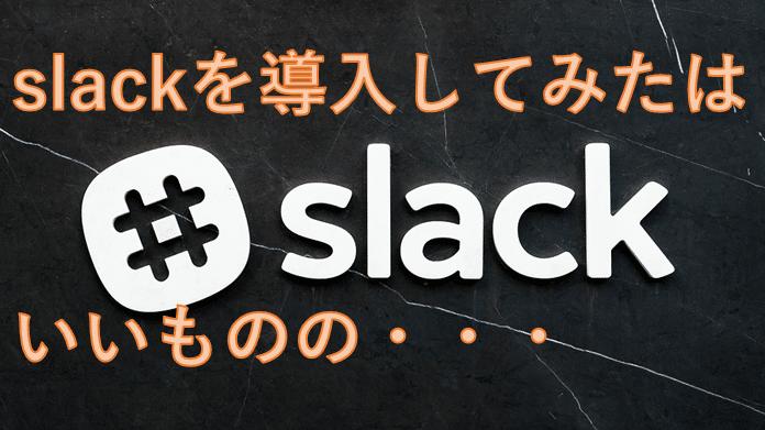 slackを導入してみたはいいものの・・・