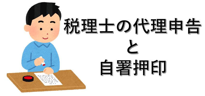 税理士の代理申告と自署押印