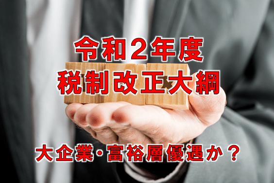 令和2年税制改正大綱 大企業優遇か?