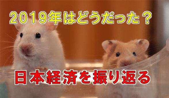 2019年はどうだった? 日本経済を振り返る