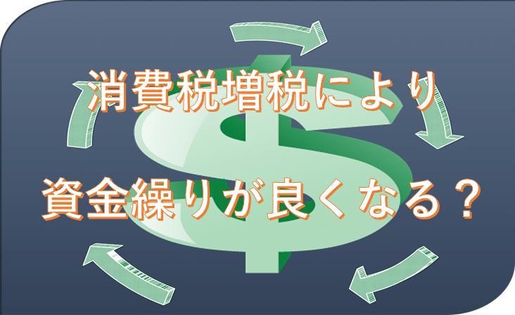 消費税増税により資金繰りが良くなる?