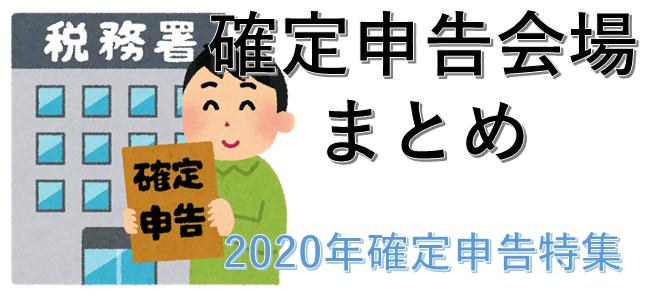 確定申告会場まとめ-2020年確定申告特集