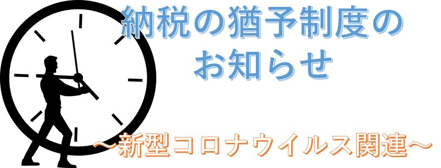 納税の猶予制度のお知らせ~新型コロナウイルス関連~